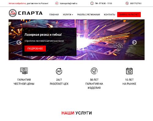 Сайт-визитка металлообрабатывающей компании