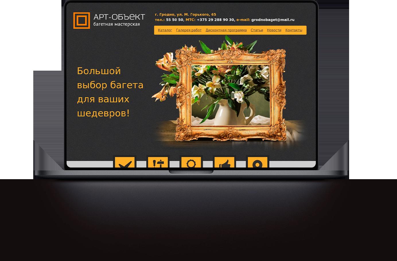 Сайт-каталог багетной мастерской