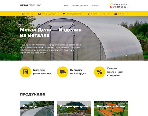 Сайт-каталог изделий из металла