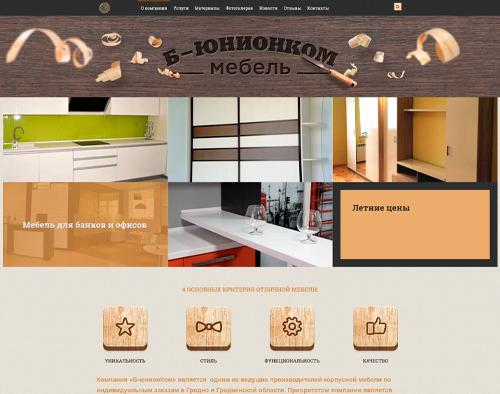 Сайт-витрина мебели