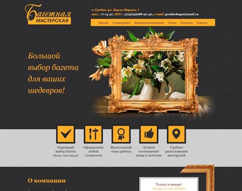 Сайт-витрина багетной мастерской