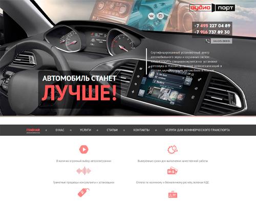 Бизнес сайт автомобильной акустики