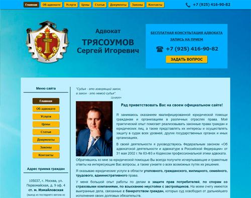 Сайт компании адвоката