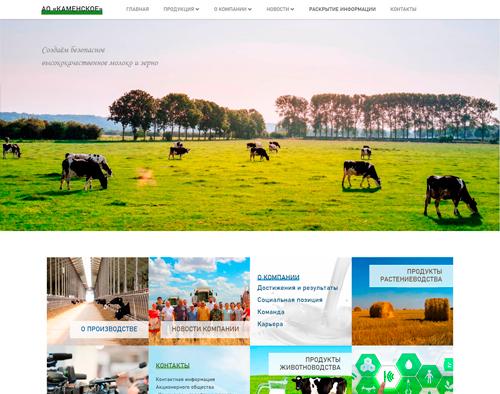 Корпоративный сайт сельскохозяйственного производства