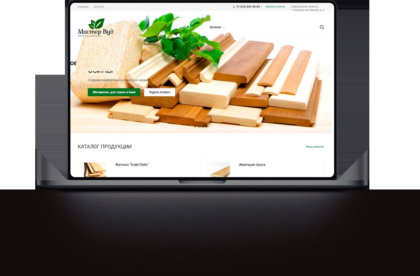 Корпоративный сайт деревообрабатывающей компании