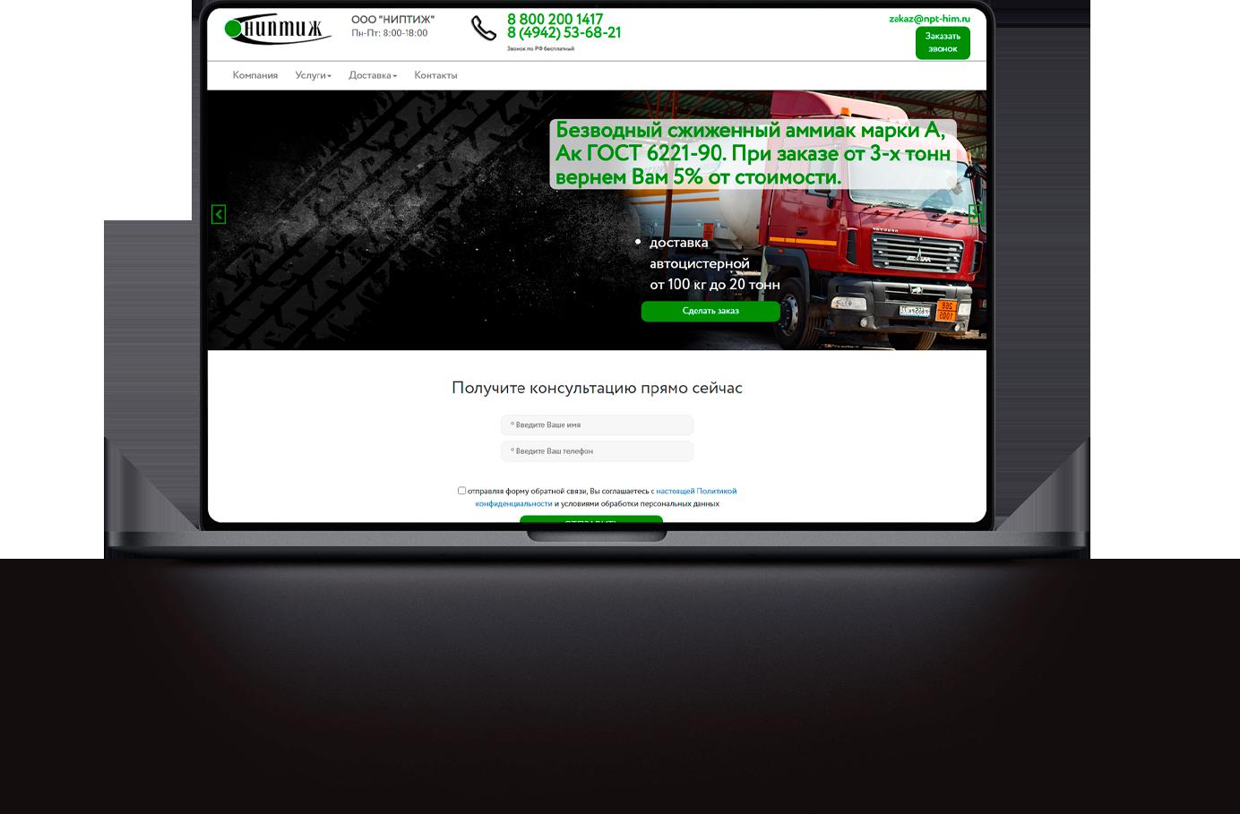 Бизнес сайт перевозки опасных грузов