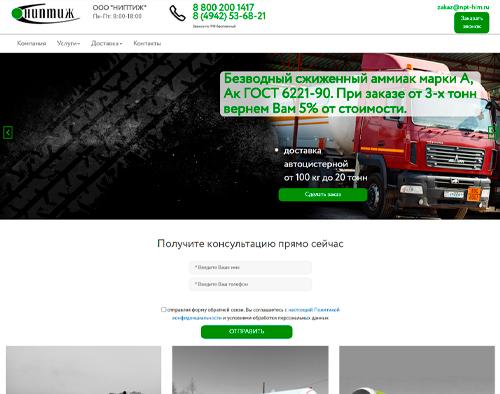 Сайт компании по перевозке опасных грузов