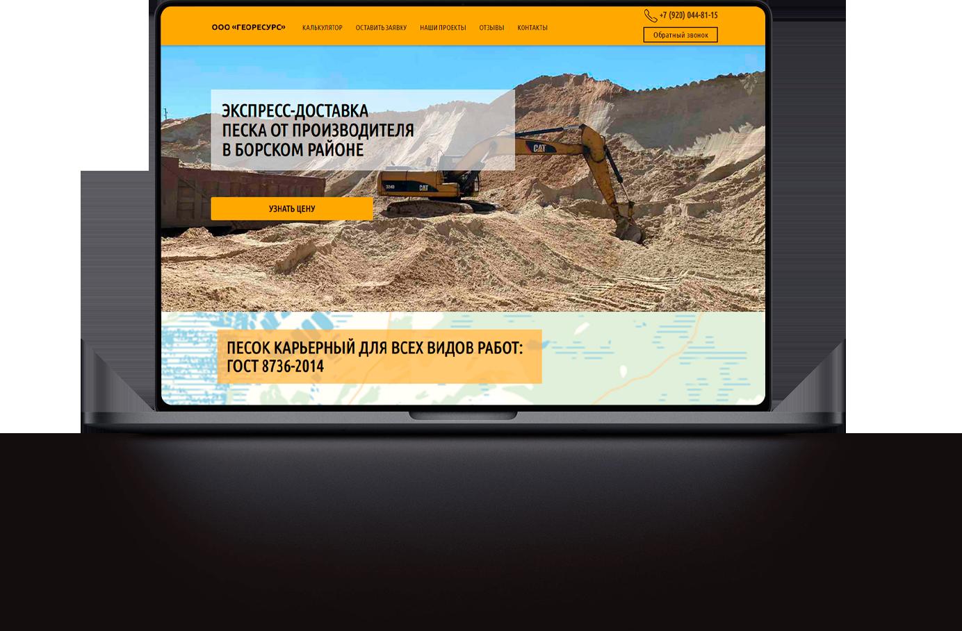 Landing page по доставке песка