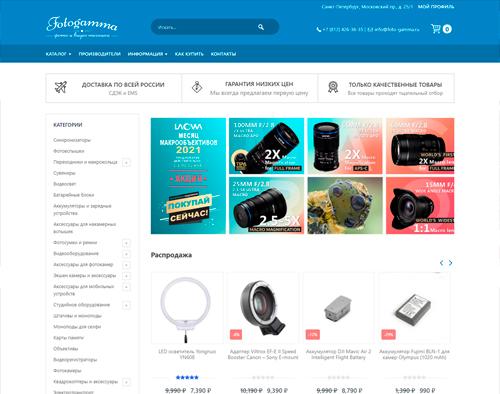 Интернет-магазин для фотографа