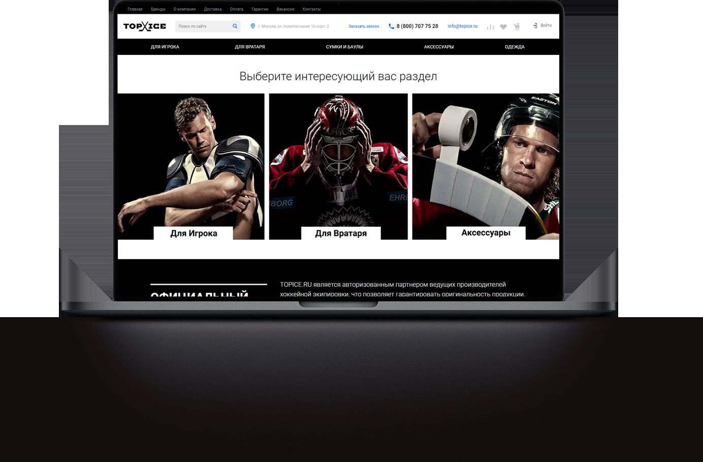 Интернет-магазин хоккейной экипировки
