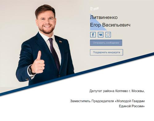 Промо-сайт кандидата в депутаты