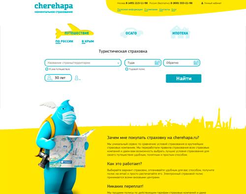 Сайт компании туристических страховок