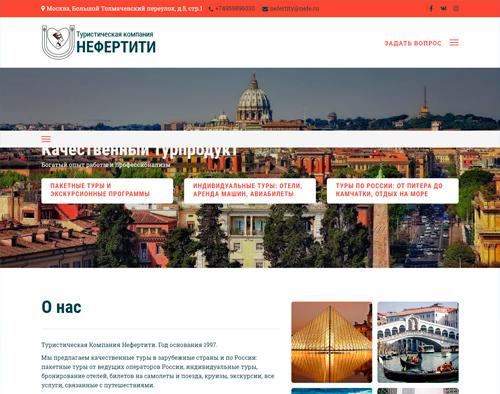 Сайт-визитка туристического агентства